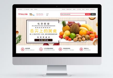 吃货联盟零食促销淘宝banner图片