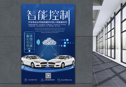智能控制汽车海报图片
