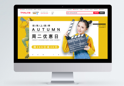 新品秋单女装促销淘宝banner图片