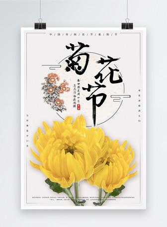 重阳菊花节海报