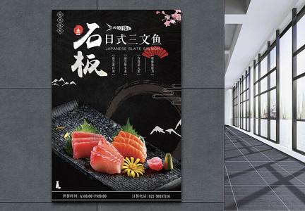 日式三文鱼美食海报图片