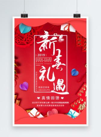 新春礼遇海报设计