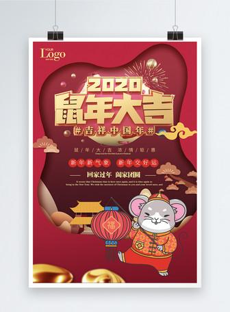 2019新年春节猪年大吉海报