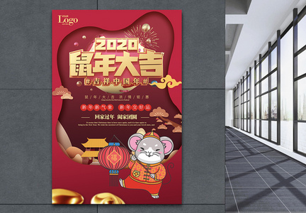 2020新年春节鼠年大吉海报图片