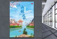 山村山林之旅旅游宣传海报图片