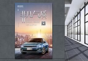 非凡气质汽车海报图片