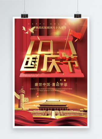 10.1国庆节立体海报