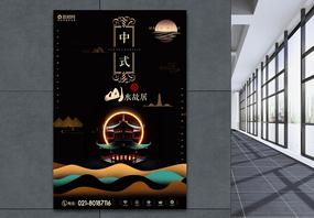 中式房产海报图片