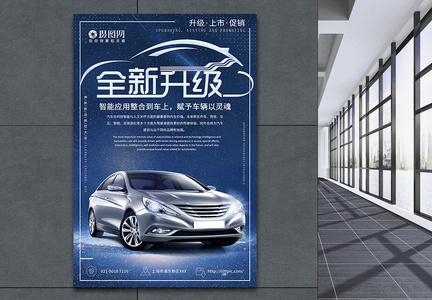 汽车全新升级海报图片