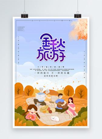 金秋旅游海报