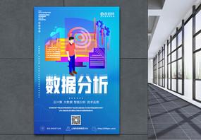 数据分析科技海报图片