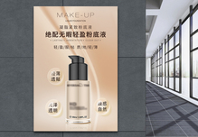 化妆品宣传海报图片