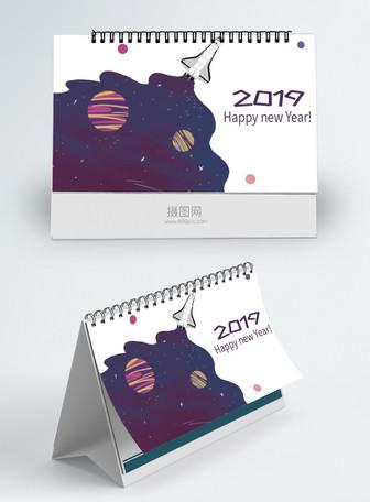 2019星空梦幻台历