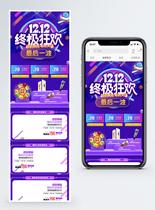 双十二淘宝天猫促销手机端首页图片