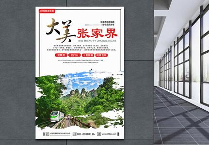 张家界旅游海报图片