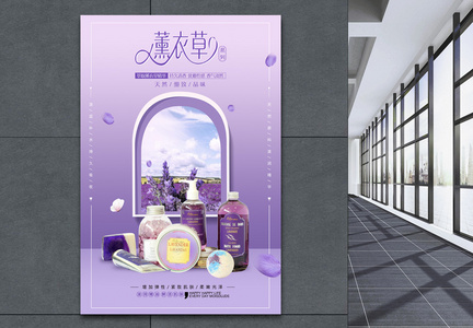 薰衣草化妆品海报图片