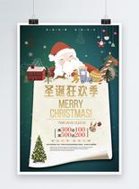 圣诞狂欢季海报图片