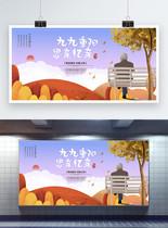 九九重阳节日展板图片
