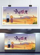 重阳敬老节日展板图片