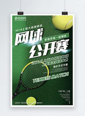 网球公开赛宣传海报