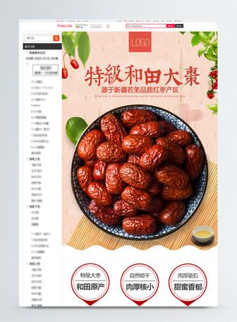红枣干果食品电商详情