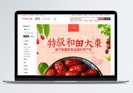 红枣干果食物电商概况图片