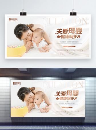 母婴护理中心展板