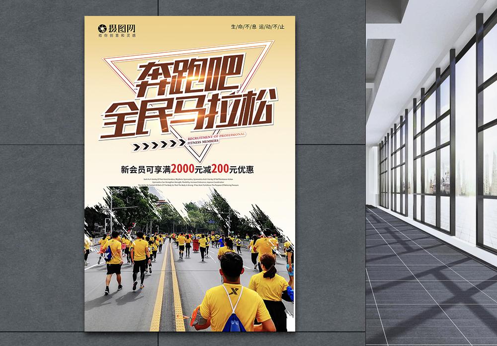 全民马拉松运动健身海报图片