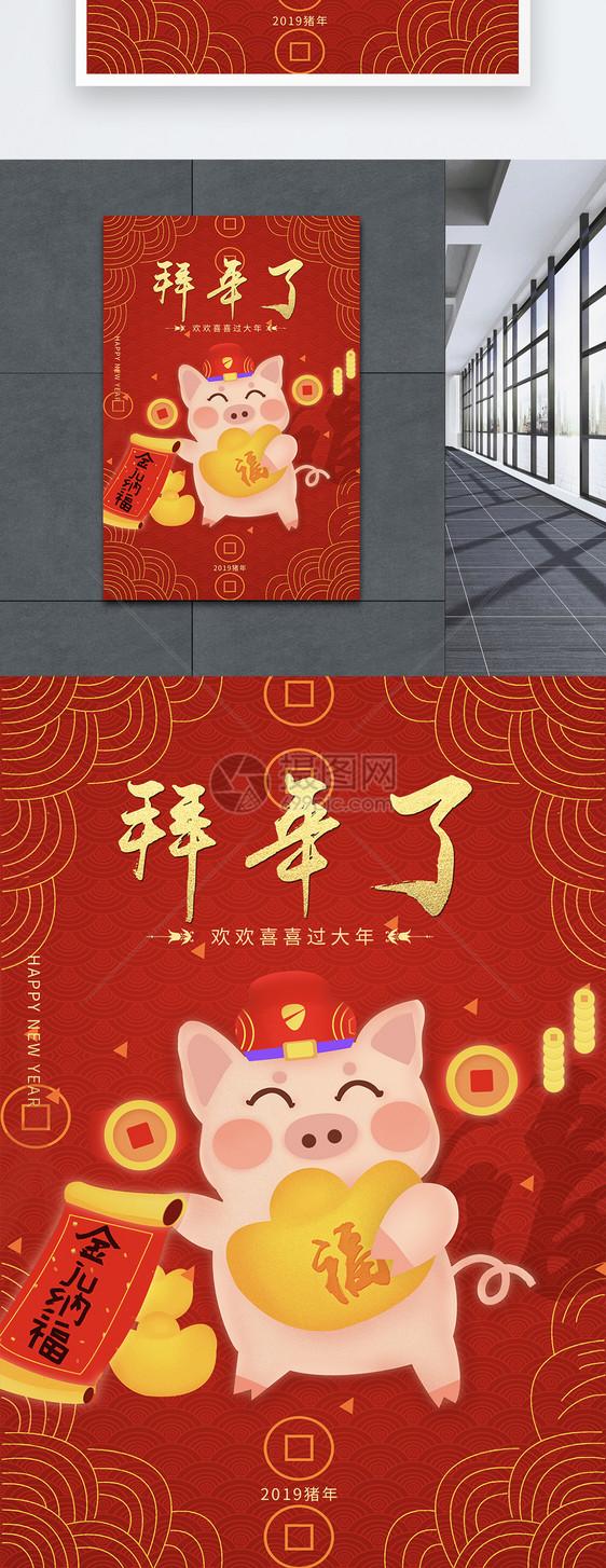猪年拜年了海报图片素材_免费下载_psd图片格式_vrf