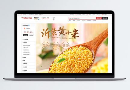 五谷杂粮黄小米电商详情图片