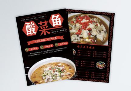 酸菜鱼开业促销宣传单图片