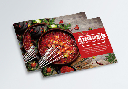 香辣冒菜画册封面图片
