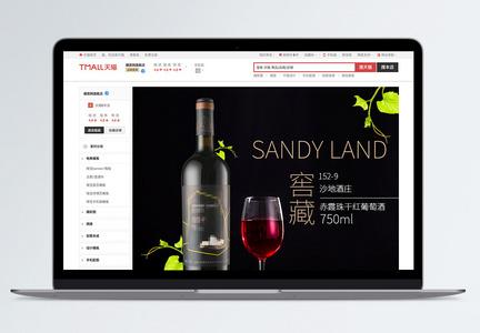 葡萄酒饮品电商详情图片