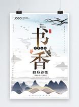 书香文化教育海报图片
