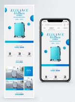 行李箱促销淘宝手机端模板图片