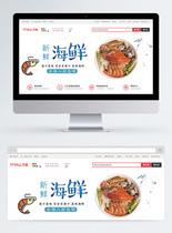 海鲜促销淘宝banner图片