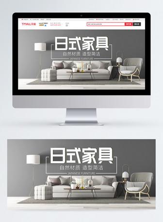 日式家具促销淘宝banner