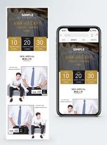 商务男士衬衫新品促销淘宝手机端模板图片