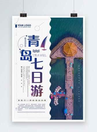 青岛旅游宣传海报