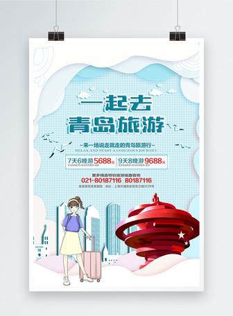 剪纸风海边游青岛旅行海报