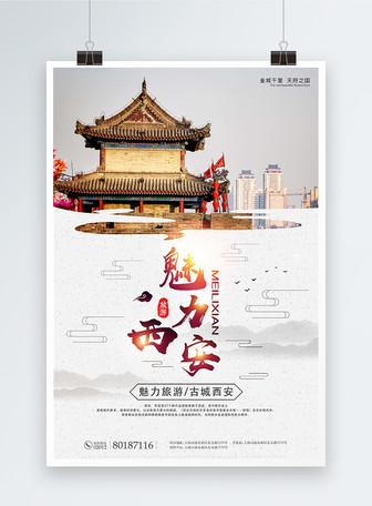 魅力西安古城旅游海报