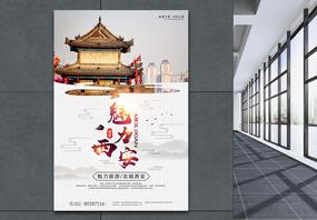 魅力西安古城旅游海报图片