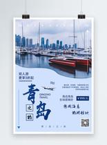 青岛之旅宣传海报图片