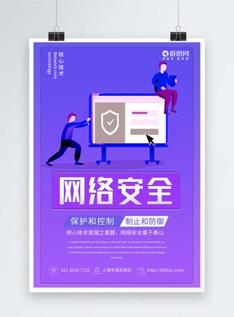 网络安全技术海报