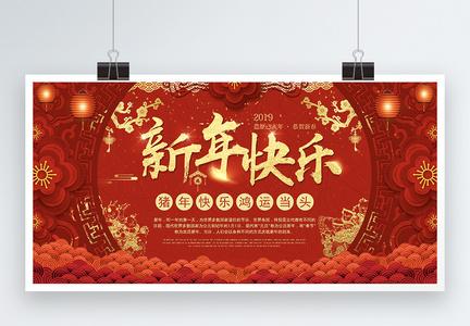 新年快乐节日展板图片