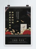 中国风传统宫廷风刺绣海报图片