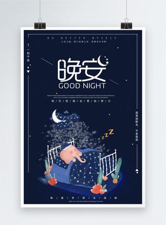 卡通晚安海报