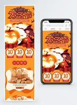 万圣节食品促销淘宝手机端模板图片