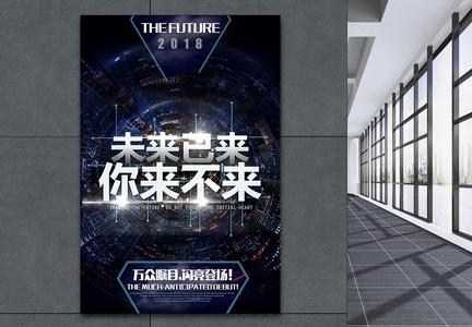高档大气未来已来你来不来科技海报图片