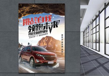 时尚酷炫汽车宣传海报图片